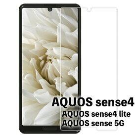 AQUOS sense4 SH-41A lite SH-RM15 sense5G SH-53A SHG03 アクオス 液晶保護 平面 強化ガラス フィルム シール シート スマホ 旭硝子 飛散防止 ラウンドエッジ