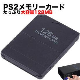 PlayStation 2 PS2 メモリーカード 128MB プレステ2 新品 互換品