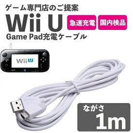 Wii U GamePad用 充電ケーブル ゲームパッド 急速充電 高耐久 断線防止 USBケーブル 充電器 1m