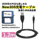 New3DS 任天堂3DS LL DSi 2DS 充電ケーブル データ転送 急速充電 高耐久 断線防止 USBケーブル 充電器 1m