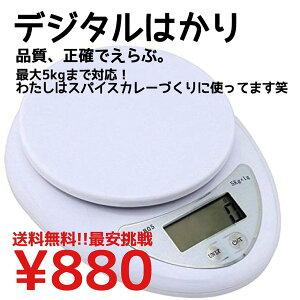 電子はかり デジタル キッチン スケール 5Kgまで1g単位 計り 秤 風袋機能付 コンパクトはかり デジタルスケール 安い 軽量 電子秤 万能