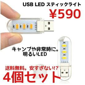 USBライト LEDライト 携帯ライト 非常用ライト 超小型スティックタイプ キャンプ ランタン 4個セット