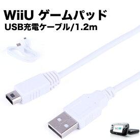 wiiu 充電器 ゲームパッド 充電ケーブル GamePad 急速充電 高耐久 断線防止 USBケーブル 充電器 1.2m