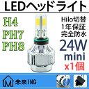 送料無料 h4 led ヘッドライト バイク PH7 PH8対応 H/L 通勤用 24W mini 直流 H4 LEDヘッドライト バーナー スライド式 バルブ...