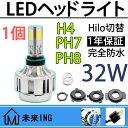 【父の日】h4 led ヘッドライト ハイロー バイク PH7 PH8対応 H/L 32W 直流 H4 LEDヘッドライト バーナー スライド式 バルブ 切替 ...