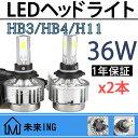 【父の日】 1年保証【2本】 LEDフォグランプ led ヘッドライト 36W HB3 HB4 H8 H11 ledライト COB三面発光 LEDヘッドライト ...
