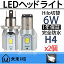 父の日【2個】h4 led ヘッドライト バイク H/L 12W 直流 6W H4BS BA20D H4 LEDヘッドライト バーナー スライド式 バル…