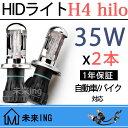 送料無料 【2本】 hid h4 交換 hidバルブ 12V h4 バルブ ヘッドライト フォグランプ スライド式 ハイロー 切り替え hi…