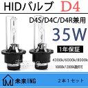 送料無料 【2本】 hid キット の交換 hidバルブ 12V hid d4s hid バルブ D4C D4S D4R兼用 ヘッドライト バーナー ロー…