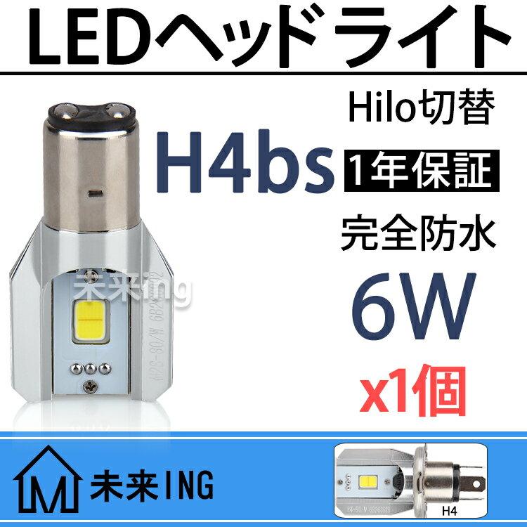 【クーポン最大3000円】 h4 led ヘッドライト DC バイクLEDヘッドライト H4BS(BA20D)対応 Hi/Lo切替 12W ledライト 直流 12v 取付簡単 EN125-2A YBR125 CBF125(SHD125-51) CG125 マックススター GS125 YBR125K Megelli250s wr250x 対応可能【1年間保証】