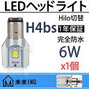 【クーポン最大3000円】 h4 led ヘッドライト バイク H/L 12W 直流 6W H4BS BA20D H4 LEDヘッドライト バーナー スライド式...
