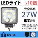 送料無料 1年保証「10個」セット 27w 9連 24v 12v 広角60度 led作業灯 LED 作業灯 ワークライト スポットライト サー…