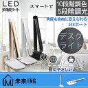 【ランキング第1位入賞】【エントリーでp3倍】入学式 LEDデスクライト 寝室 照明 テーブルランプ タッチセンサー led …