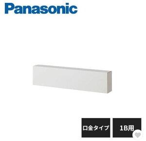 パナソニック サインポスト ユニサス 化粧パネル 口金タイプ 1Bサイズ用 CTR7934 Panasonic UNISUS