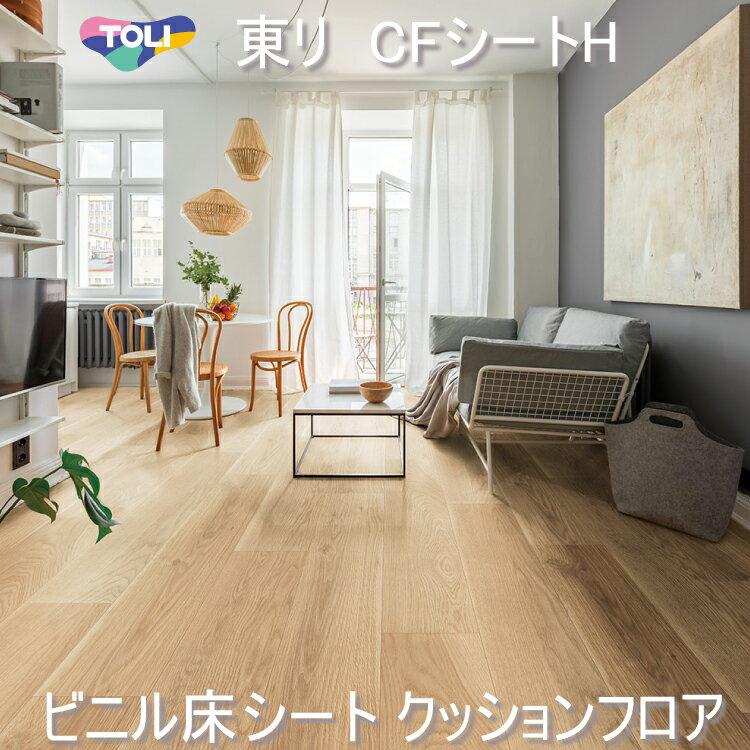 【東リ】【売れてます】クッションフロア CFシート H(1m単位での販売)幅1820mm 厚さ1.8mm トイレ 洗面所 玄関 などのリフォーム床材におすすめ!