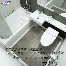 【東リ】ラバナ ビニル系床材 床シート (1m以上10cm単位での販売) 1820mm(厚3.5mm)洗面・トイレ付き浴室などの水廻り部位に最適な機能と意匠を兼ね備えた床材です。
