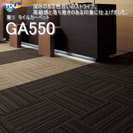 【GA550】【東リ】タイルカーペットGA-550 GA5551-5553 50cm×50cm深みのある色合いのストライプをリップルで表現。高級感と落ち着きのある印象に仕上げました。★送料無料(北海道、沖縄県、離島は除きます)