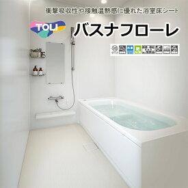【東リ】発泡複層ビニル床シート バスナフローレ(1m以上10cm単位での販売) 1820mm(厚3.5mm)衝撃吸収性や接触温熱感に優れた浴室床シートです。介護者の膝つき姿勢にも優しい床材です。