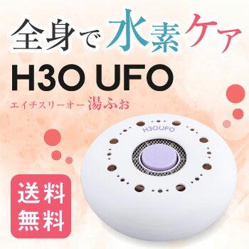 H3O UFO】普段、何気なくしている朝の洗顔、夜の入浴で水素が摂れます!エイチスリーオー 湯ふぉ