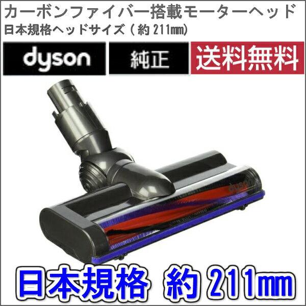 【送料無料】ダイソン Dyson 純正 日本規格 カーボンファイバー搭載モーターヘッド Carbon fibre motorised floor tool 輸入品