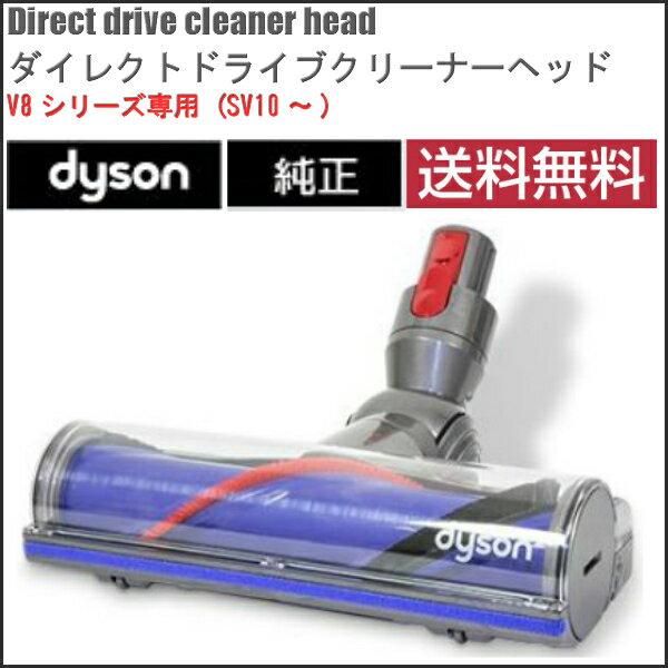 ダイソン Dyson 純正 ダイレクトドライブクリーナーヘッド V8シリーズ専用 (SV10〜) 輸入品
