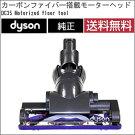 ダイソンDyson純正DC35専用カーボンファイバー搭載モーターヘッドMotorizedfloortool輸入品