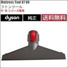 送料無料ダイソンDysonMattressToolフトンツールV7V8シリーズ専用輸入品
