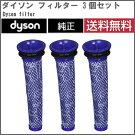 ダイソンDyson純正フィルター交換用3個セットDC58DC59DC61DC62DC74V6V8用輸入品