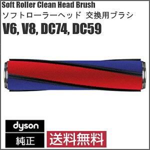 Dyson ダイソン 純正 V6 V8 DC74 DC59 ソフトローラークリーンヘッド 交換用ブラシ 輸入品