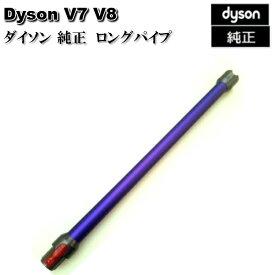 ダイソン Dyson 純正 ロングパイプ V7 V8シリーズ専用 パープル 輸入品【新品】
