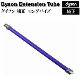 ダイソン Dyson 純正 延長 ロングパイプ パープル DC58 DC59 DC61 DC62 V6 輸入品【新品】