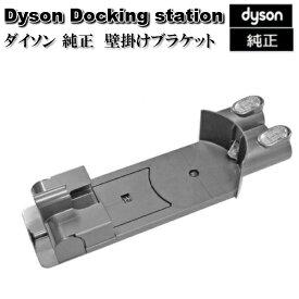 送料無料 ダイソン Dyson 純正 壁掛けブラケット Docking station DC58 DC59 DC61 DC62 輸入品【新品】