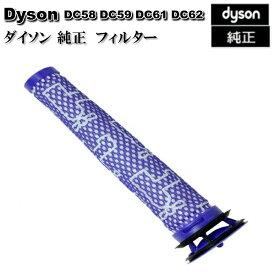 ダイソン Dyson 純正 フィルター DC58 DC59 DC61 DC62 V6 V7 V8 輸入品【新品】