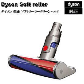 ダイソン Dyson 純正 ソフトローラークリーンヘッド Soft roller cleaner head 輸入品【新品】