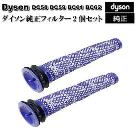 ダイソン Dyson 純正 フィルター 交換用 2個セット DC58 DC59 DC61 DC62 DC74 V6 V7 V8用 輸入品【新品】