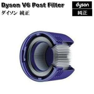 ダイソン Dyson 純正 V6 Hepa Post Filter ポストモーターフィルター 輸入品【新品】