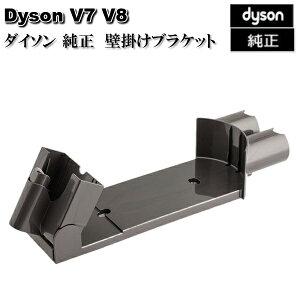 Dyson ダイソン 純正 収納用 壁掛け ブラケット V7 V8シリーズ専用 輸入品【新品】