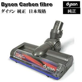 ダイソン Dyson 純正 日本規格 カーボンファイバー搭載モーターヘッド Carbon fibre motorised floor tool 輸入品【新品】