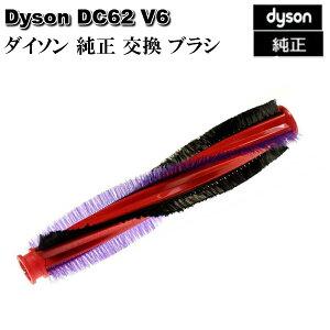 ダイソン Dyson 純正 DC62 V6 カーボンファイバー搭載モーターヘッド用 交換 ブラシ 全長185mm 日本規格のみ対応 輸入品【新品】