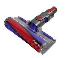 ダイソン Dyson 純正 Soft roller cleaner head ソフトローラークリーンヘッド SV10 V8 シリーズ専用 輸入品 【新品】