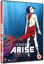 【送料無料】攻殻機動隊 ARISE border:3 & 4 DVD-BOX (2作品, Ghost Tears & Ghost Stands Alone) こ...