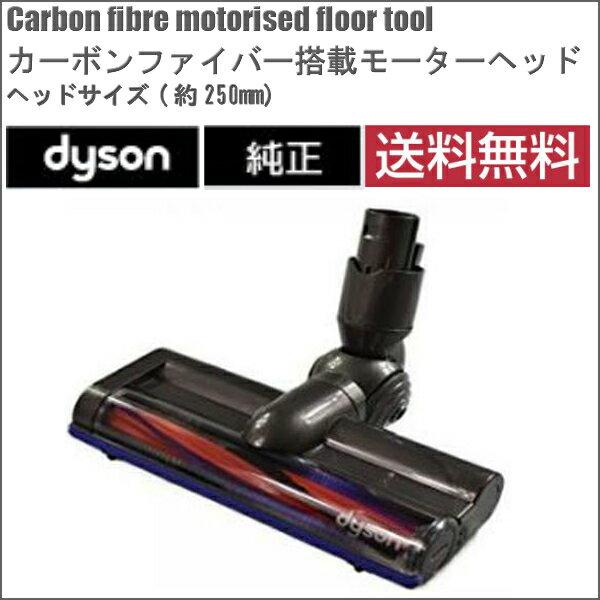 ダイソン Dyson 純正 カーボンファイバー搭載モーターヘッド Carbon fibre motorised floor tool DC58 DC59 DC61 DC62 V6対応 輸入品