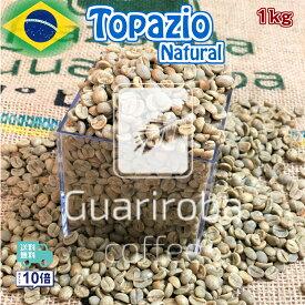 スペシャルティコーヒー 生豆 1kg ブラジル グアリロバ農園 トパージオ ナチュラル ( Brazil Guariroba Topazio Natural 1kg ) 高品質コーヒー 生豆 高級珈琲 未焙煎 オープン記念キャンペーン 送料無料 ポイント10倍