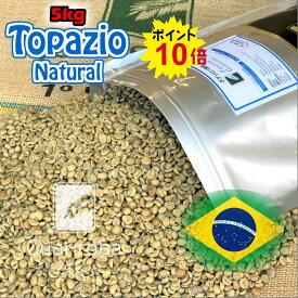 スペシャルティコーヒー 生豆 5kg ブラジル グアリロバ農園 トパージオ ナチュラル ( Brazil Guariroba Topazio Natural 5kg ) 高品質コーヒー 生豆 高級珈琲 未焙煎 オープン記念キャンペーン 送料無料 ポイント10倍