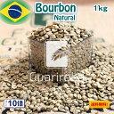 スペシャルティコーヒー 生豆 1kg ブラジル グアリロバ農園 ブルボン ナチュラル ( Brazil Guariroba Bourbon Natural 1kg ) 高品質コーヒー 生豆 高級珈琲 未焙煎 サンキュークーポン配布中 送料無料 ポイント10倍