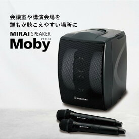 高齢者や耳の遠い方が集まる会議・イベント用ワイヤレスアンプ ミライスピーカー モビィ (54W) マイク2本セット MIRAI SPEAKER Moby 会議 イベント セミナー