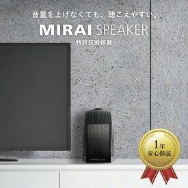 新商品・小型化 テレビの音を聴こえやすい音に変換 MIRAI SPEAKER Home ( ミライスピーカー ホーム ) 曲面サウンド 小型 手元スピーカー テレビ 音 高齢者 家族 簡単
