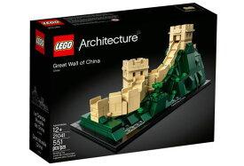 レゴ アーキテクチャー 21041 万里の長城