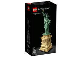 レゴ アーキテクチャー 21042 自由の女神