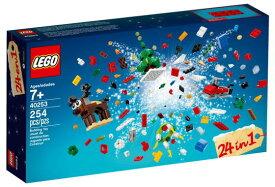レゴ ホリデー 40253 Christmas Build Up